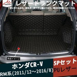 CR016 ホンダ CR-V CRV RM系 レザー トランクマット ラゲッジマット フロアマット PUレザー 内装 カスタムパーツ 5P|r-high