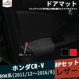 CR022 ホンダ CR-V RM系 ドアマット 汚れ防止 カバー 合成革 レザードアパネルカバー レザー インテリア 内装パーツ カスタムパーツ 8P|r-high