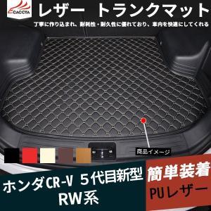 CR025 ホンダ ニュー 新型CR-V CRV RW系 レザー トランクマット ラゲッジマット フロアマット PUレザー 内装 カスタムパーツ 1P|r-high