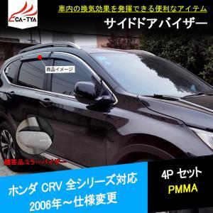CR027 ホンダ ニュー 新型CR-V CRV RW系 RT系 ドアバイザー メッキモール 厚手 両面テープ フック/金具付き 二重固定 4P|r-high