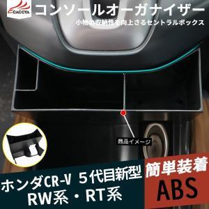 CR030 ホンダ ニュー 新型CR-V RW系 RT系 コンソールボックス コンソールオーガナイザー トレイ 小物収納 インテリア ABS 内装 パーツ 1P|r-high