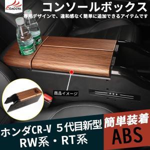 CR031 ホンダ ニュー 新型CR-V RW系 RT系 コンソールボックス 追加オープション USB対応 インテリア ABS 内装パーツ カスタムパーツ 1P|r-high