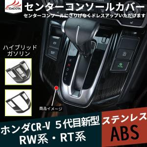 CR034 ニュー 新型CR-V RW系 RT系 センターコンソールガーニッシュ カバー 傷防止 インテリア ステンレス ABS 内装 パーツ アクセサリー 1P|r-high