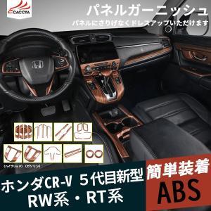 CR036 ニュー 新型CR-V RW系 RT系 パネルガーニッシュ インテリアガーニッシュ 傷防止 インテリア ABS 内装パーツ アクセサリー 1P|r-high