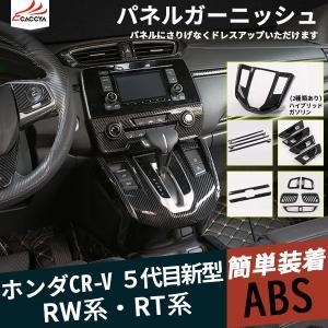 CR037 新型CR-V RW系 RT系 パネルガーニッシュ インテリアガーニッシュ 傷防止 インテリア ABS 内装パーツ アクセサリー 1P|r-high