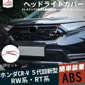 CR039 ホンダ ニュー 新型CR-V CRV RW系 RT系  ヘッドライトガーニッシュ フロントバンパー 傷防止 ABS 外装パーツ アクセサリー 2P|r-high