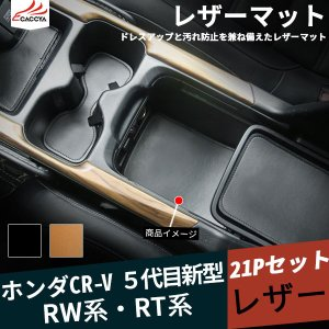 CR041 新型CR-V RW系 RT系 レザーマット レザードアポケット 傷防止 汚れ防止 滑り止め インテリア レザー 内装 カスタムパーツ 21P|r-high