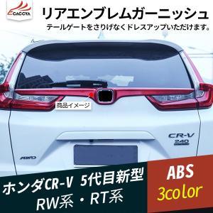 CR044 新型CR-V RW系 RT系 リアエンブレムガーニッシュ リアバンパープロテクター テー...
