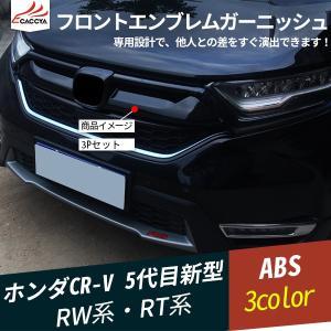 CR045 新型CR-V RW系 RT系 フロントエンブレムガーニッシュ バンパープロテクター グリ...