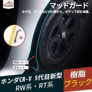 CR047 ホンダ ニュー 新型CR-V CRV RW系 RT系 フェンダー マッドガード 泥除 外装パーツ カスタムパーツ  2P|r-high