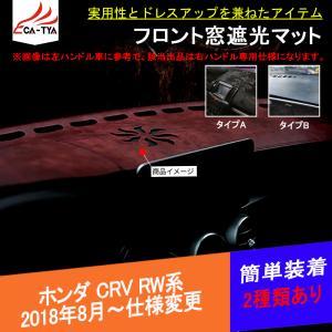 CR048 ホンダ 新型CR-V CRV RW系 遮光マット ダッシュボードマット 日除け フランネル インテリア 内装 パーツ カスタムアクセサリー  1P|r-high