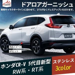 CR055 新型CR-V RW系 RT系 ドアロアガーニッシュ サイドスカート サイドドアモール サイドリップ 外装 パーツ カスタム アクセサリー 6P|r-high