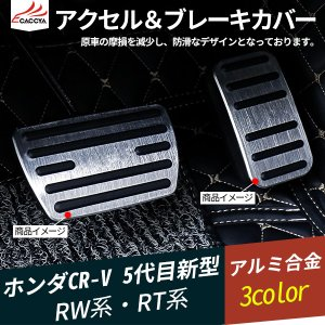 CR057 ホンダ ニュー 新型CR-V CRV RW系 RT系 アクセルカバー ブレーキペダルカバー 内装 パーツ アクセサリー  2P|r-high