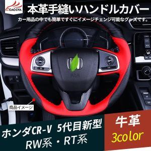 CR061 ホンダ ニュー 新型CR-V CRV RW系 RT系 ハンドルカバー ステアリングカバー 本革 手縫い インテリア 内装パーツ 1P|r-high