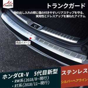 CR071 ホンダCR-V CRV ラゲッジステップカバー ステップガード トランクプロテクター 外装 パーツ 穴開け不要 アクセサリー 1P|r-high