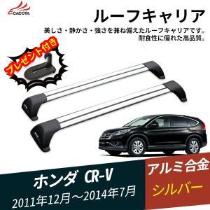 CR095 ホンダ CRV CR-V ルーフキャリア ベースキャリア ルーフエアロクロスバー 外装 パーツ カスタムオープション 2P|r-high