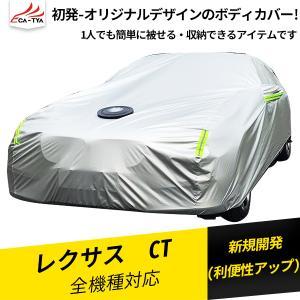 CT018 レクサス CT用 ボディカバー カーカバー フル式 UVカット 日除け 湿気除け 雪除け 断熱 カーアクセサリー 1P r-high