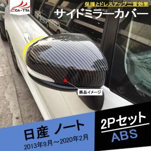 FD041 FIT フィット3パーツ 外装カスタムパーツ カーボン調サイドミラーカバー ドアミラーカバー 粘着式 2P|r-high