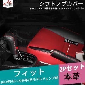 FD100 FIT3 フィット3 内装パーツ 本革 ハンドルブレーキカバー&シフトノブカバー 通気 防滑 アクセサリー カスタムパーツ 2P|r-high