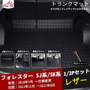 FO018 FORESTER スバル フォレスター SJ系 SK系 トランクマット ラゲッジマット フロアマット 内装パーツ 汚れ防止|r-high