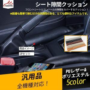 ■TY017■汎用品 カスタムアクセサリー  センターコンソールシート 隙間クッション 2P