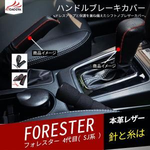 FO037 FORESTER スバルフォレスター SJ系   合成革 レザーシフトノブ カバー ハンドルブレーキカバー 2P
