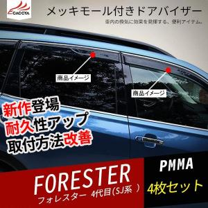 FO046 FORESTER スバルフォレスター SJ系 ドアバイザー メッキモール 厚手 両面テープ フック/金具付き 二重固定 4P|r-high