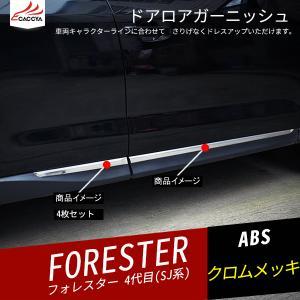 FO049 FORESTER スバルフォレスター SJ系 ドアロアガーニッシュ サイドドア ガードモール 外装 アクセサリー 4P|r-high