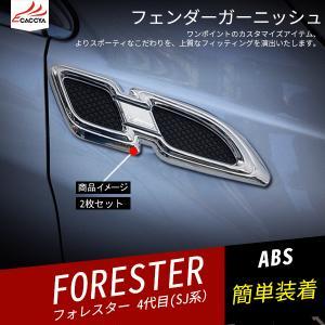 FO052 FORESTER スバルフォレスター SJ系 カスタム外装パーツ  フェンダーガーニッシュ 2P