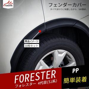 FO055 FORESTER スバルフォレスター SJ系 カスタム外装パーツ  フェンダーカバー  10P