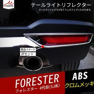 FO063 FORESTER スバルフォレスター SJ系 リフレクターガーニッシュ リアバンパー フォグカバー メッキ 外装パーツ アクセサリー 2P|r-high