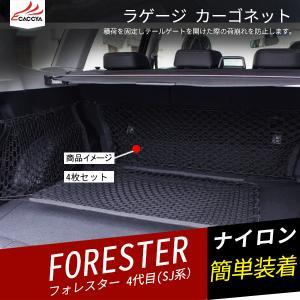FO100 FORESTER スバルフォレスター SJ系 カスタム内装パーツ  ラゲージ カーゴネット 収納メッシュネット 4P