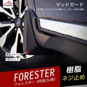 FO104 FORESTER スバルフォレスター SJ系 カスタム外装パーツ  マッドガード フェンダー 泥除 4P