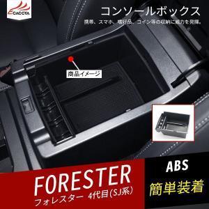FO112 FORESTER スバル フォレスター SJ系 コンソールボックス コンソールオーガナイザー 収納ケース ポケット パーツ アクセサリー カスタム 1P|r-high