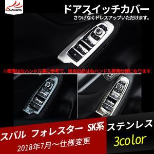 FO143 フォレスター SK系 ドアスイッチカバー ドアスイッチガーニッシュ カスタムオプション 内装パーツ アクセサリー 4P|r-high