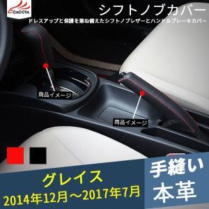GR063 GRACE グレイス 内装パーツ 本革 シフトノブカバー ハンドルブレーキカバー 通気 防滑  2P|r-high