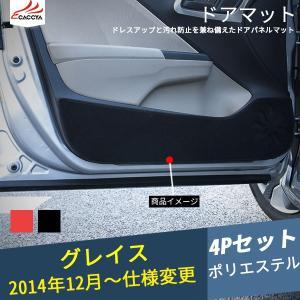 GR082 GRACE グレイス 内装パーツ  インテリアガーニッシュ ドアマット 汚れ防止 4P|r-high