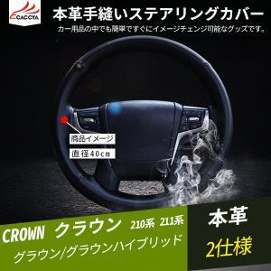 HG012 CROWN クラウン 210系 211系 ステアリングカバー ハンドルカバー 本革 手縫い 内装 パーツ アクセサリー 1P|r-high