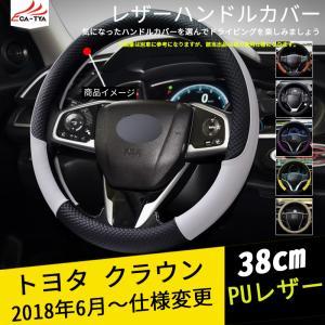 HG056 トヨタ クラウン ハンドルカバー ステアリングジャケット 38cm 滑り防止 合成革 握りやすい 手触り感抜群 内装アクセサリー カスタム 1P r-high