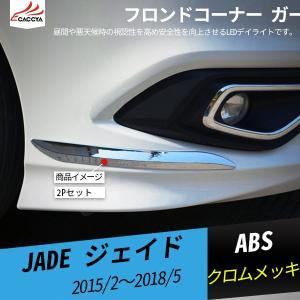 JD010 JADE ジェイド パーツ 外装 フロントバンパ...