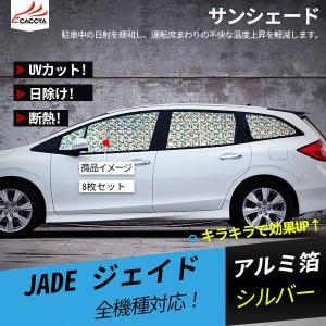 JD026 JADE ジェイド カーサンシェード 日よけ 遮光 UVカット 全窓セット 吸盤貼付 サンシェード 日除け 外装 カスタムパーツ 10P|r-high