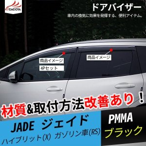 JD057 JADE ジェイド ドアバイザー 厚手 両面テープ フック/金具付き 二重固定 4P|r-high