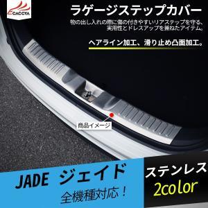 ジェイドラゲージステップカバー 物の出し入れの際に傷の付きやすいリアステップを守る、実用性とドレスア...