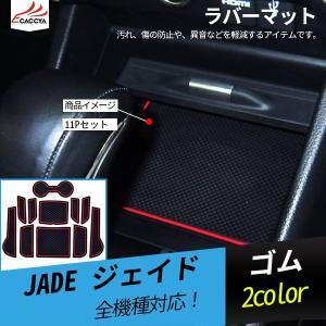 JD119 JADE ジェイド ラバーマット ドアポケット 傷防止 汚れ防止 ゴムマット 滑り止め 蓄光 内装 アクセサリー 11P|r-high