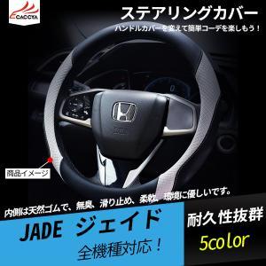 JD121 ジェイド レザーハンドルカバー ステアリングカバー  内装パーツ アクセサリー 1P|r-high