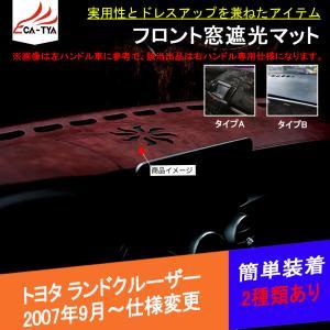 KD040 トヨタ ランドクルーザー 遮光マット ダッシュボードマット 日除け フランネル インテリア 内装 カスタムアクセサリー  1P|r-high