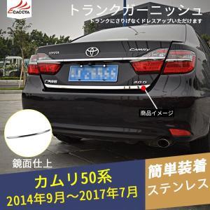 KM005 CAMRY カムリ 50系 トランクガーニッシュ スーツケースガーニッシュ 外装 パーツ アクセサリー 1P r-high