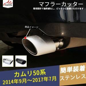 KM058 CAMRY カムリ50系 外装パーツ エキパイ マフラーカッター  1P|r-high