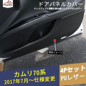 KM074 CMARY カムリ XV70系 10代目 ドアマット ドアパネルカバー ドアキックガード 汚れ防止 傷防止 カーボン調 内装  4P|r-high
