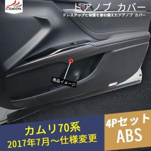 KM078 CMARY カムリ XV70系 10代目 ドアノブ カバー  ドアパネル ガーニッシュ プロテクター 内装 パーツ カスタム ドレスアップ 4P r-high